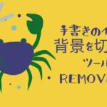 手書きのイラストの背景を切り抜くことができるツール・remove.bg