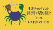 remove.bg