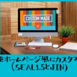 サイトをホームページ風にカスタマイズ(SEAL1.5とJIN)