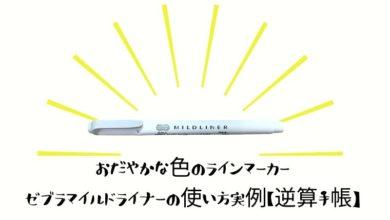 mildliner