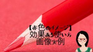 赤色のイメージ