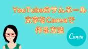 YouTubeのサムネール文字