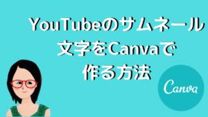 YouTubeサムネールサンプル