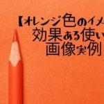 【オレンジ色のイメージ】効果ある使い方や画像実例