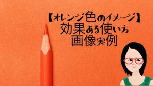 オレンジ色のイメージ