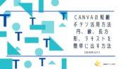 Canvaのショートカット