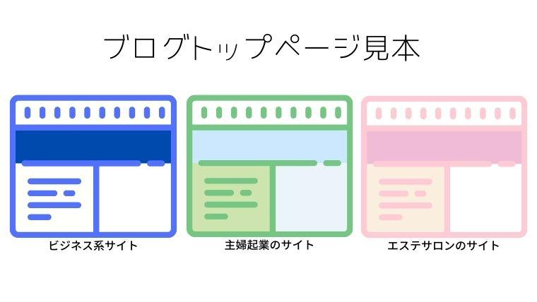 ブログトップページ見本