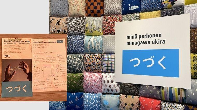 「ミナ ペルホネン/皆川明 つづく」展
