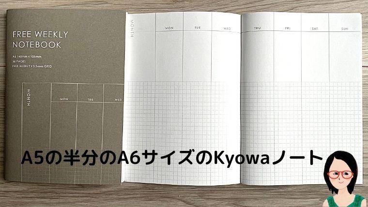 kyowaのフリーウィークリーノート